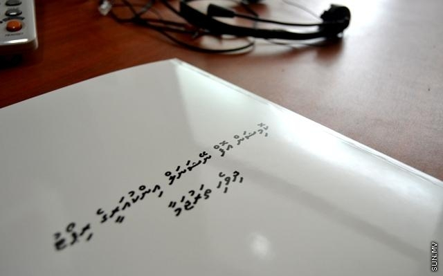 Dhivehi translation of CNI report published